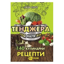 Тенджера под налягане - 140 кулинарни рецепти