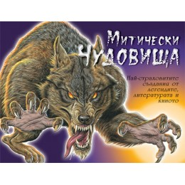 Митически чудовища: Най-страховитите създания от легендите, литературата и киното