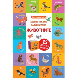 Моята първа библиотека - Животните