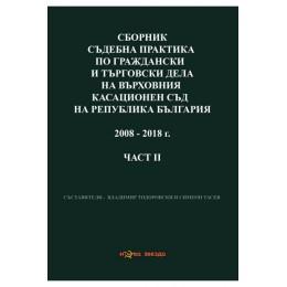 Сборник съдебна практика по граждански дела на ВС и ВКС 2008-2018 г. - 2 част