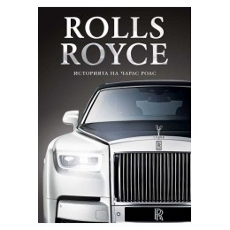 Rolls-Royce - Историята на Чарлс Ролс