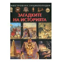 Загадките на историята - Илюстрована енциклопедия