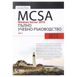 MCSA Windows Server 2016 - Пълно учебно ръководство - том 1