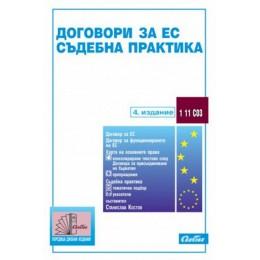 Договори за ЕС - Съдебна практика - 2017