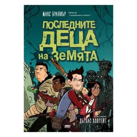 Последните деца на Земята - книга 1