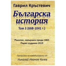 Българска история - Том 3 - (668-1041 г.)