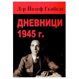Дневници - 1945 - Д-р Йозеф Гьобелс