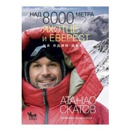 Над 8000 метра - Лхотце и Еверест на един дъх