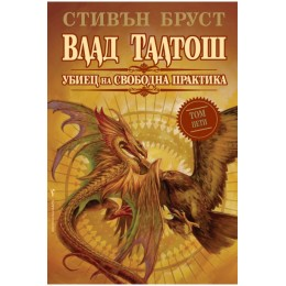 Влад Талтош - Убиец на свободна практика - том 5