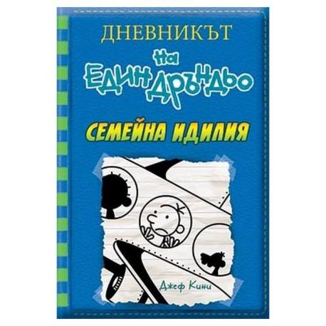 Дневникът на един Дръндьо - книга 12 - Семейна идилия