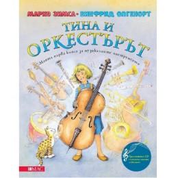 Тина и оркестърът + CD