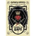 Историите на Шарп, книга 2 - Триумфът на Шарп