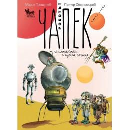 Роботът Чапек на планетата с трите слънца - книга 1