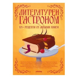 Литературен гастроном - 101+ рецепти от любими произведения