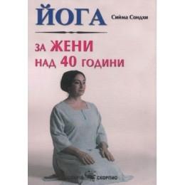 Йога за жени над 40 години