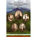 Руската убийствена политика за българите - том 2
