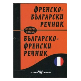 Френско - български и Българско - френски речник