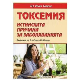 Токсемия - истинската причина за заболяванията