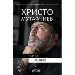 Христо Мутафчиев - Черно на бяло