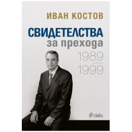 Свидетелства за прехода 1989 - 1999 - твърди корици
