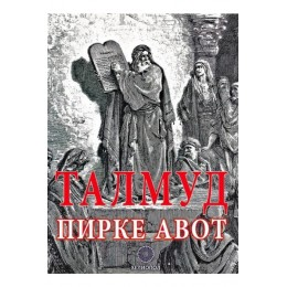 Талмуд - Пирке Авот