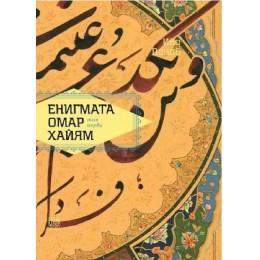 Енигмата Омар Хайям
