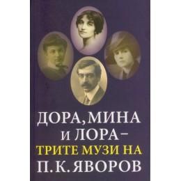 Дора, Мина, и Лора - трите музи на П.К. Яворов