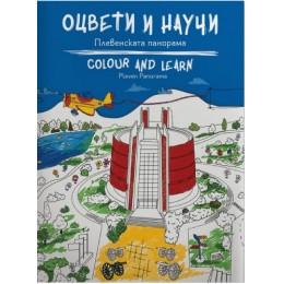 Оцвети и научи - Плевенската панорама