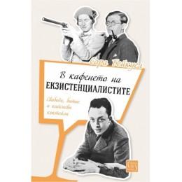 В кафенето на екзистенциалистите