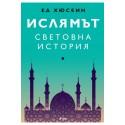 Ислямът - Световна история