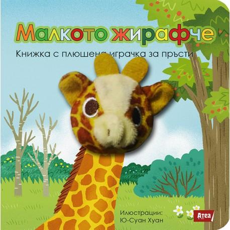 Малкото жирафче: Книжка с плюшена играчка за пръсти