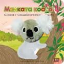 Малката коала: Книжка с плюшена играчка за пръсти