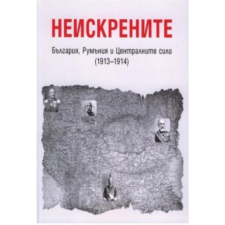 Неискрените - България, Румъния и Централните сили - 1913-1914