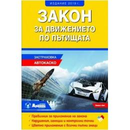 Закон за движението по пътищата 2019 г.