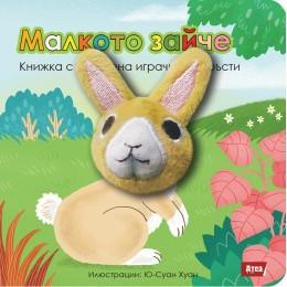 Малкото зайче: Книжка с плюшена играчка за пръсти