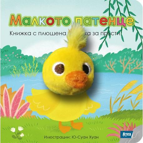 Малкото патенце: Книжка с плюшена играчка за пръсти