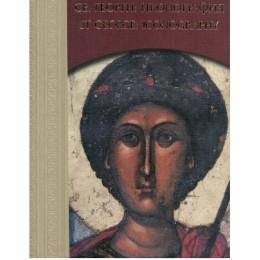 Св. Георги - Иконография