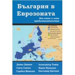 България в Еврозоната - Нов етап и нови предизвикателства 2