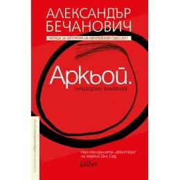 Аркьой - илюзорен алманах