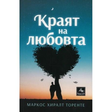 Краят на любовта - новели