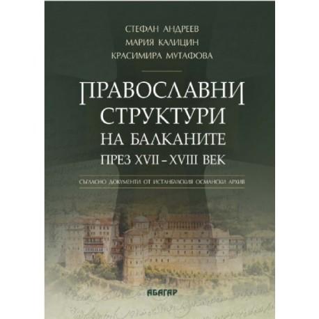 Православни структури на Балканите през XVII - XVIII век