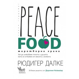 Peace Food - Миротворна храна