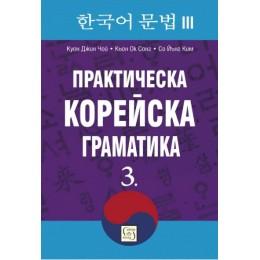 Практическа корейска граматика 3