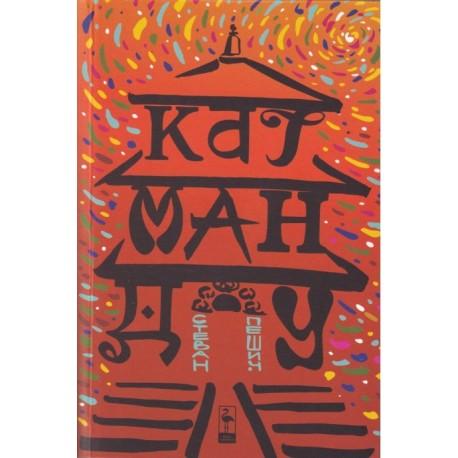 Катманду - Пътепис