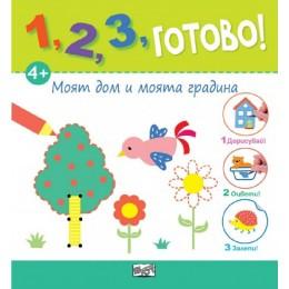 1, 2, 3, Готово! - Дорисувай! Оцвети! Залепи! Моят дом и моята градина