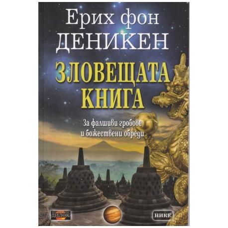 Зловещата книга