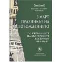 3 март - Празникът на Освобождението (по страниците на българските вестници 1885-1944 г.)