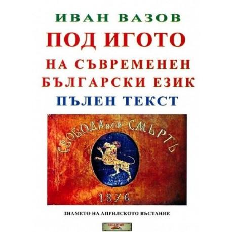 Под игото на съвременен български език - Пълен текст