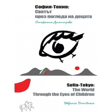 София - Токио - Светът през погледа на децата