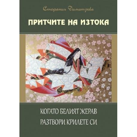 Притчите на Изтока - книга 3 - Когато белият жерав разтвори крилете си